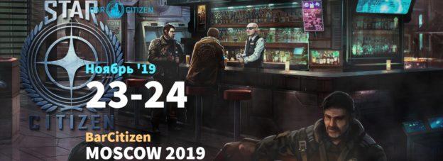 [EVENT] Бар Citizen Москва - 23 Ноября 2019